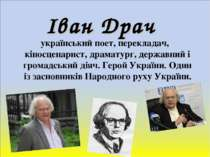 Іван Драч український поет, перекладач, кіносценарист, драматург, державний і...