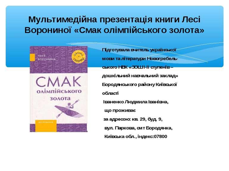 Мультимедійна презентація книги Лесі Ворониної «Смак олімпійського золота»