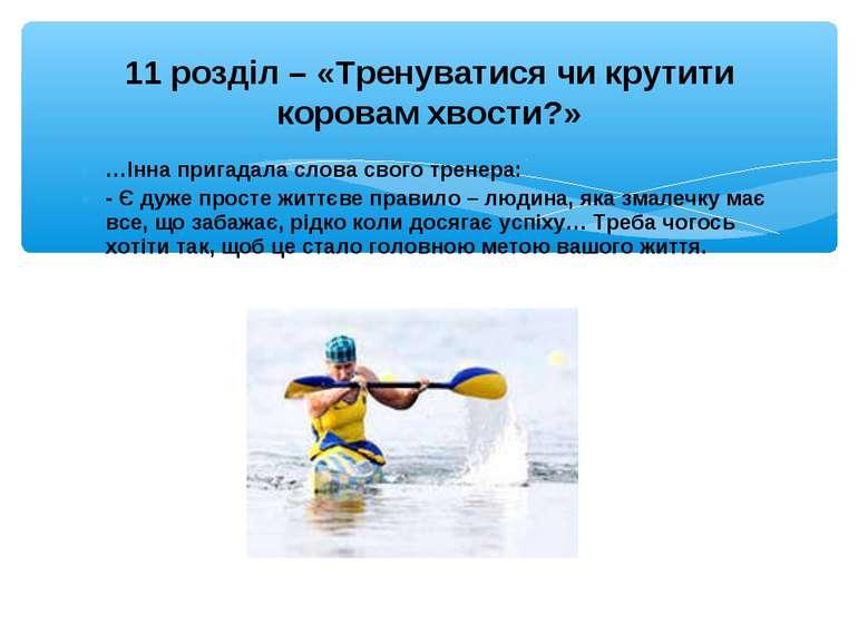 …Інна пригадала слова свого тренера: - Є дуже просте життєве правило – людина...