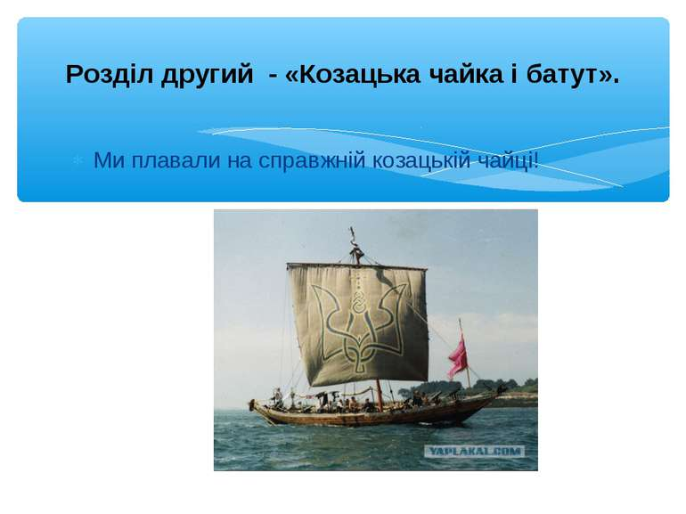 Ми плавали на справжній козацькій чайці! Розділ другий - «Козацька чайка і ба...