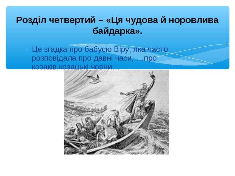 Це згадка про бабусю Віру, яка часто розповідала про давні часи, …про козаків...