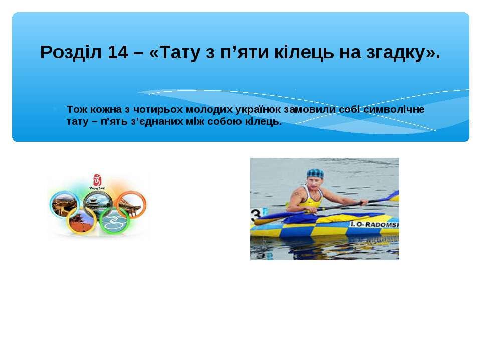 Тож кожна з чотирьох молодих українок замовили собі символічне тату – п'ять з...