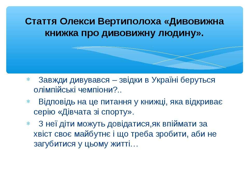 Завжди дивувався – звідки в Україні беруться олімпійські чемпіони?.. Відповід...