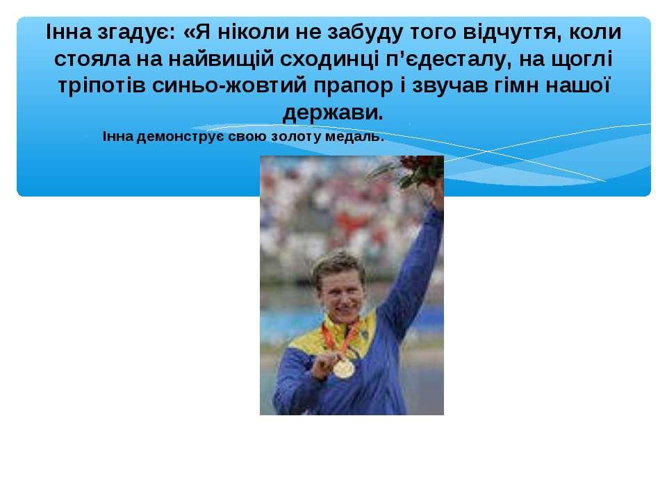 Інна демонструє свою золоту медаль. Інна згадує: «Я ніколи не забуду того від...