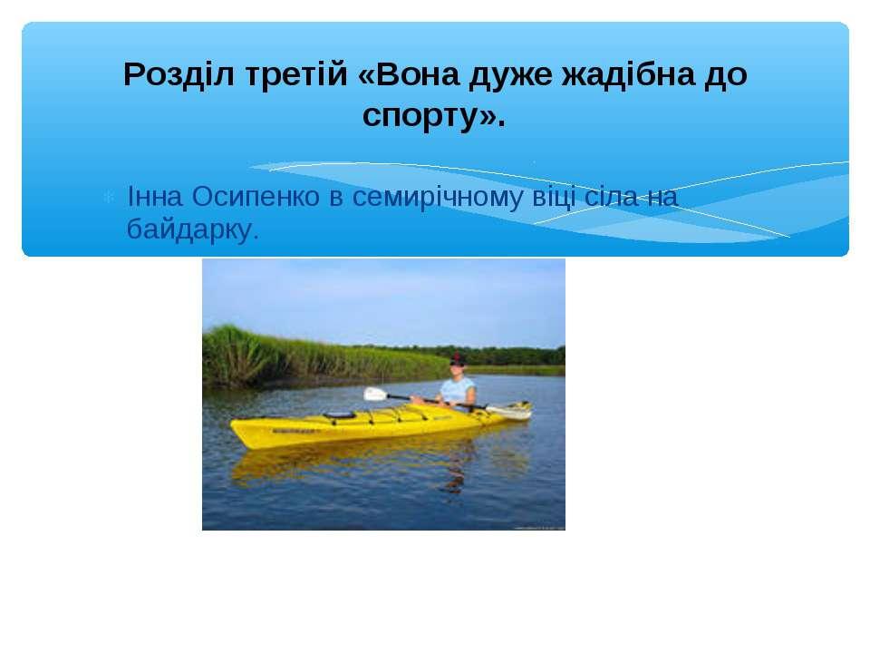 Інна Осипенко в семирічному віці сіла на байдарку. Розділ третій «Вона дуже ж...