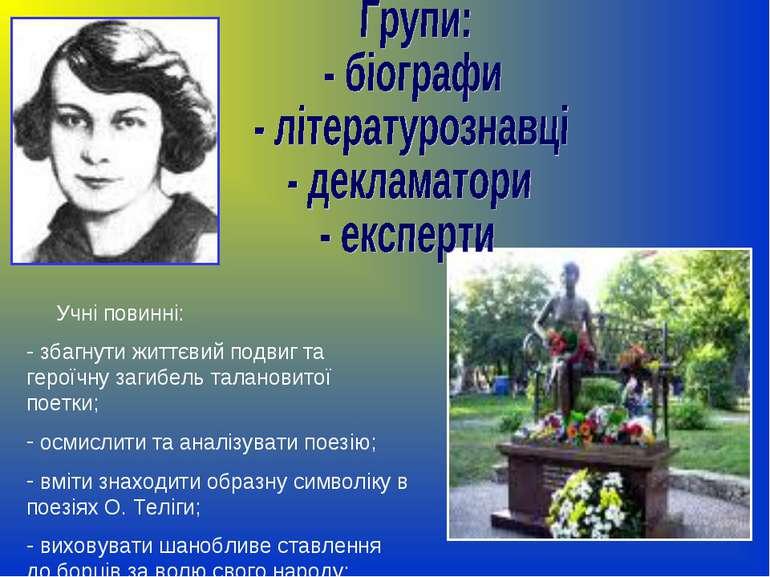 Учні повинні: збагнути життєвий подвиг та героїчну загибель талановитої поетк...