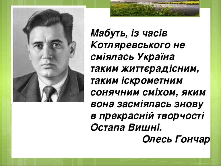 Мабуть, із часів Котляревського не сміялась Україна таким життєрадісним, таки...