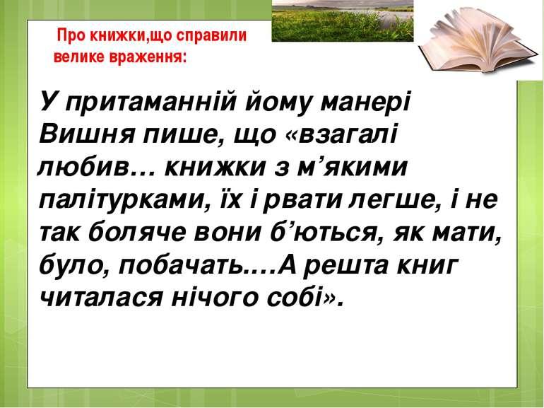 Про книжки,що справили велике враження: У притаманній йому манері Вишня пише,...