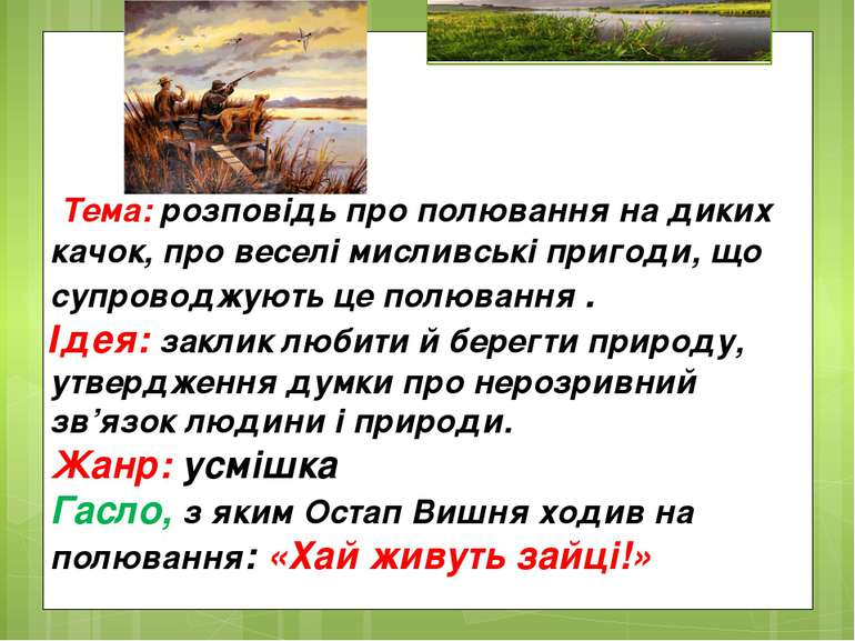 «Мисливські усмішки» 1958 р. Тема: розповідь про полювання на диких качок, пр...