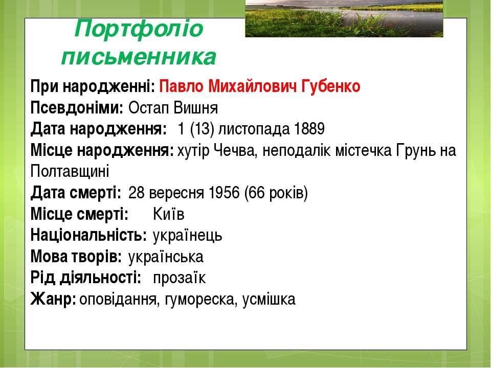 Портфоліо письменника При народженні: Павло Михайлович Губенко Псевдоніми: Ос...