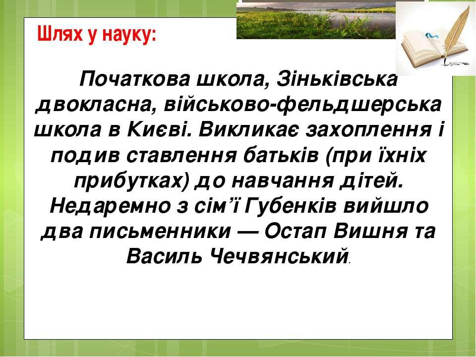 Шлях у науку: Початкова школа, Зіньківська двокласна, військово-фельдшерська ...