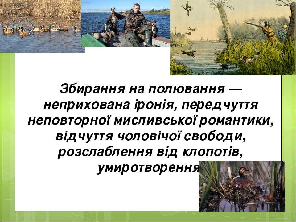 Збирання на полювання — неприхована іронія, передчуття неповторної мисливсько...