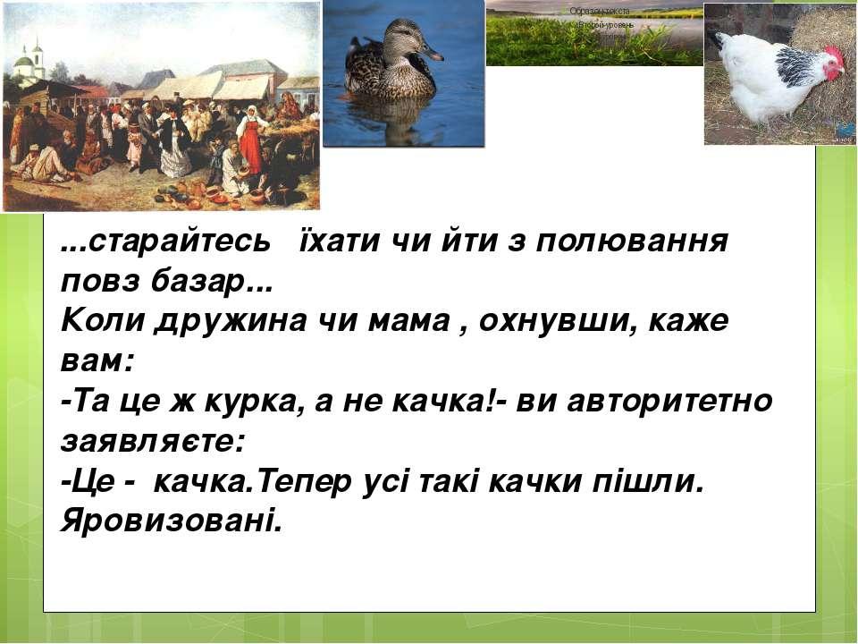 ...старайтесь їхати чи йти з полювання повз базар... Коли дружина чи мама , о...