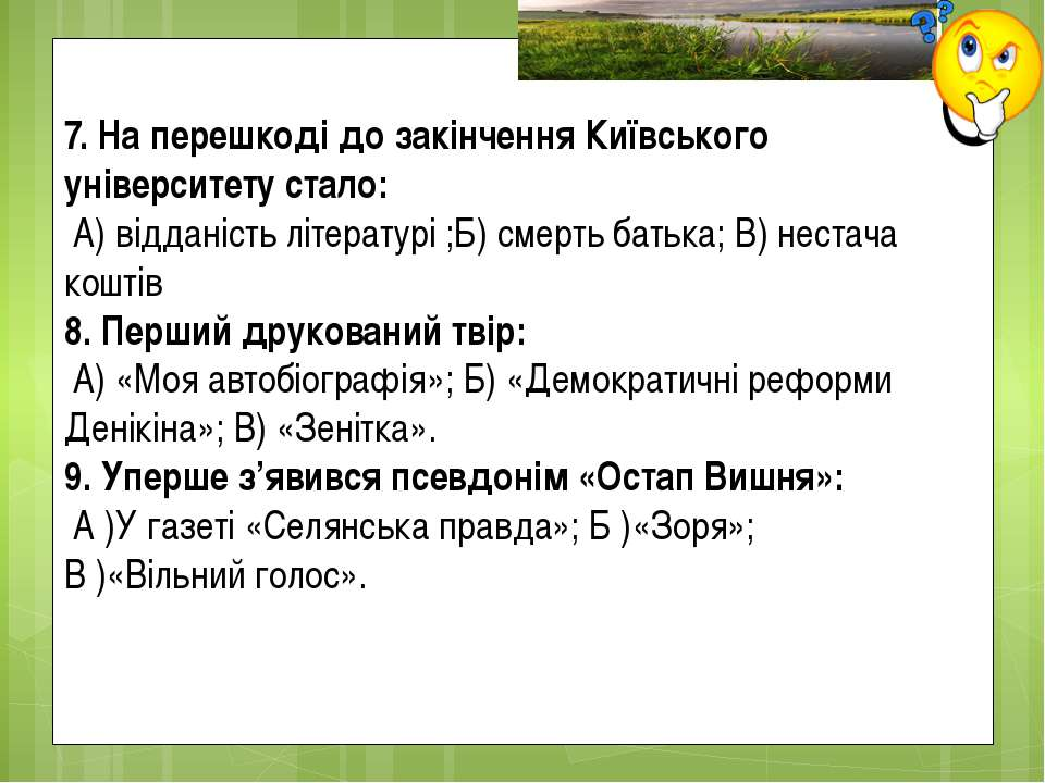 7. На перешкоді до закінчення Київського університету стало: А) відданість лі...