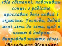 «На світанні, побачивши сонце, з радістю прославте день новий І скажіть: Госп...