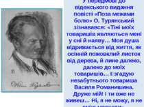 У передмові до віденського видання повісті «Поза межами болю» О. Турянський з...