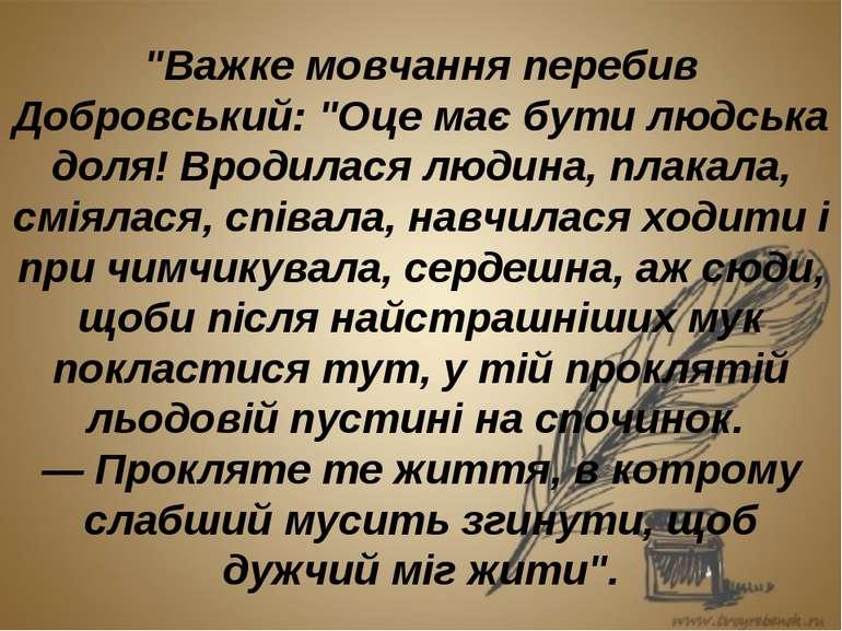 """""""Важке мовчання перебив Добровський: """"Оце має бути людська доля! Вродилася лю..."""