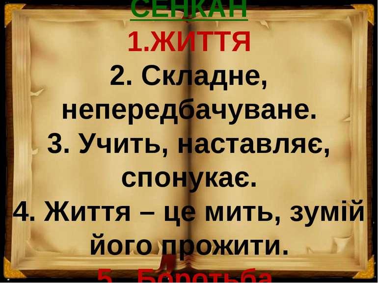 СЕНКАН 1.ЖИТТЯ 2. Складне, непередбачуване. 3. Учить, наставляє, спонукає. 4....