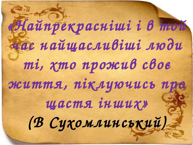 «Найпрекрасніші і в той час найщасливіші люди ті, хто прожив своє життя, пікл...