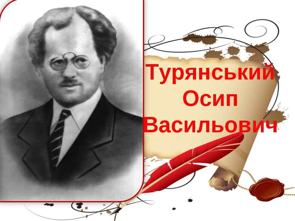 Турянський Осип Васильович