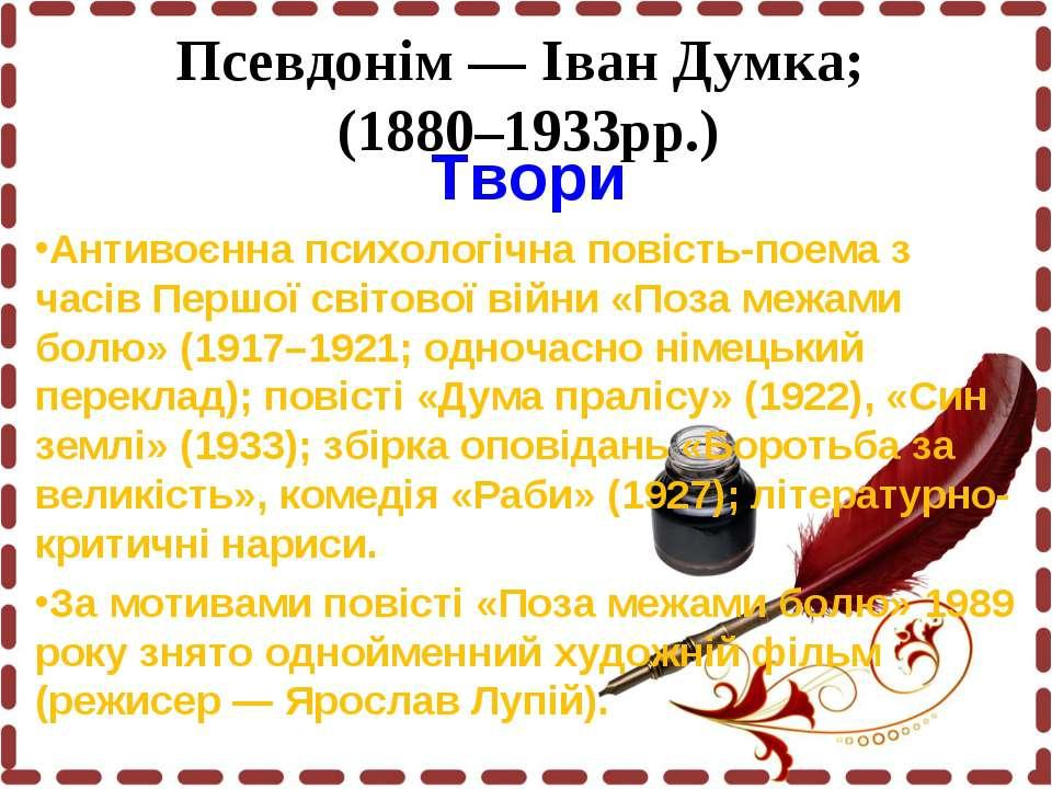 Псевдонім — Іван Думка; (1880–1933рр.) Твори Антивоєнна психологічна повість-...