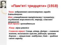 «Пам'яті тридцяти» (1918) Тема: зображення самопожертви заради Батьківщини. І...