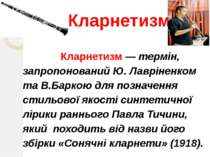 Кларнетизм Кларнетизм — термін, запропонований Ю. Лавріненком та В.Баркою для...