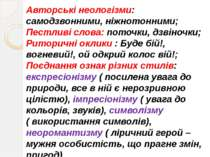 Авторські неологізми: самодзвонними, ніжнотонними; Пестливі слова: поточки, д...