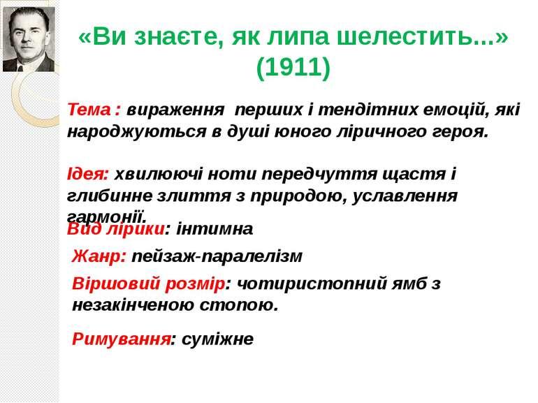 «Ви знаєте, як липа шелестить...» (1911) Тема : вираження перших і тендітних ...