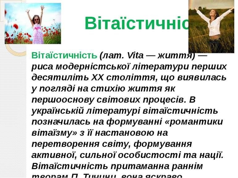 Вітаїстичність Вітаїстичність (лат. Vita — життя) — риса модерністської літер...