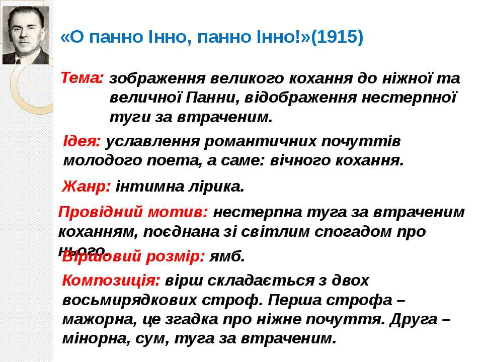 «О панно Інно, панно Інно!»(1915) Тема: Ідея: уславлення романтичних почуттів...
