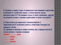 8. Знайди у вірші слова зі зменшено-пестливими суфіксами й випиши їх у робочи...