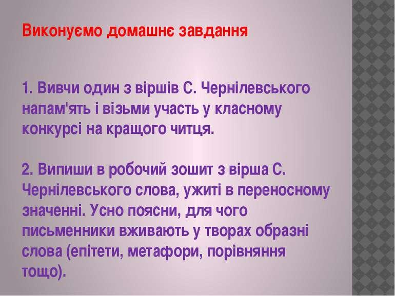 Виконуємо домашнє завдання 1. Вивчи один з віршів С. Чернілевського напам'ять...