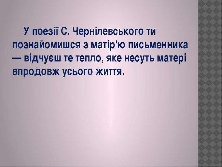 У поезії С. Чернілевського ти познайомишся з матір'ю письменника — відчуєш те...