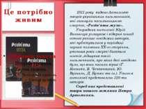 Це потрібно живим 2011 року видано Антологію творів українських письменників,...