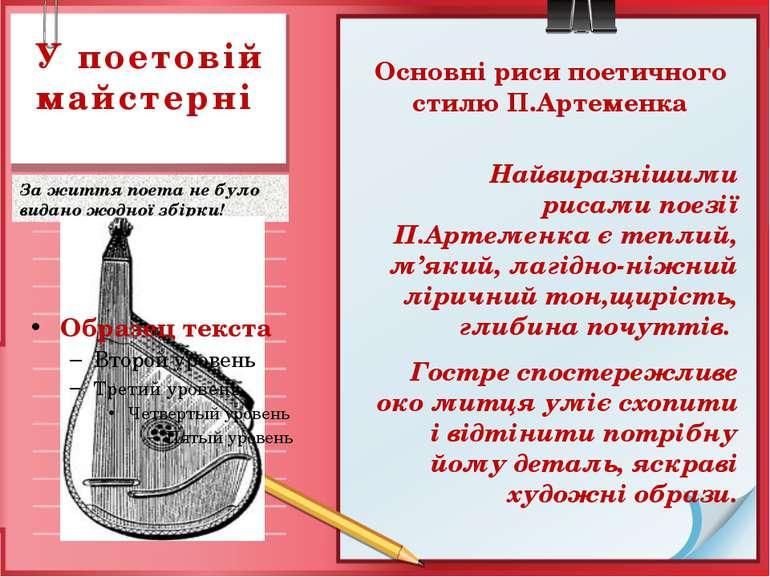У поетовій майстерні За життя поета не було видано жодної збірки! Основні рис...