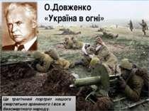 О.Довженко «Україна в огні» Це трагічний портрет нашого смертельно зраненого ...