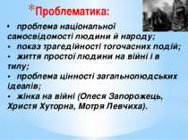 Проблематика: • проблема національної самосвідомості людини й народу; • показ...