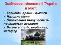"""Особливості кіноповісті """"Україна в огні"""": • Елементи драми - діалоги • Народн..."""