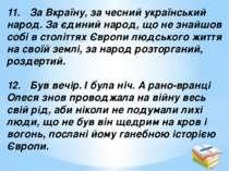 11. За Вкраїну, за чесний український народ. За єдиний народ, що не знайшов с...