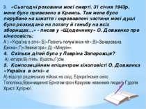 3. «Сьогодні роковини моєї смерті. 31 січня 1943р. мене було привезено в Крем...
