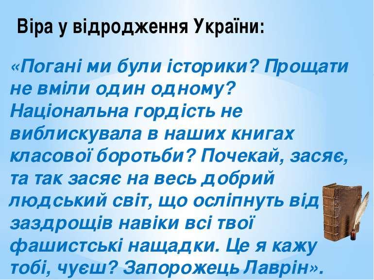 Віра у відродження України: «Погані ми були історики? Прощати не вміли один о...