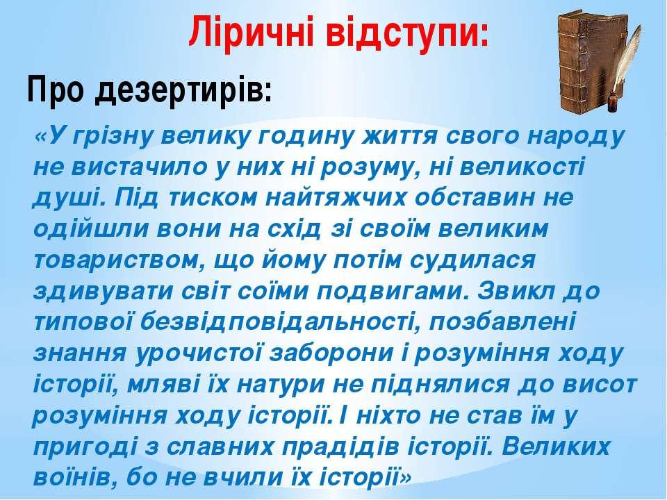 Ліричні відступи: Про дезертирів: «У грізну велику годину життя свого народу ...