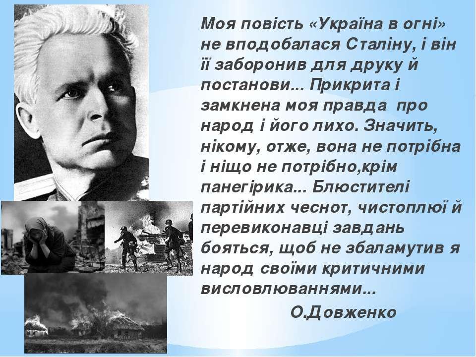 Моя повість «Україна в огні» не вподобалася Сталіну, і він її заборонив для д...