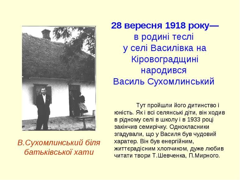 В.Сухомлинський біля батьківської хати 28 вересня 1918 року— в родині теслі у...