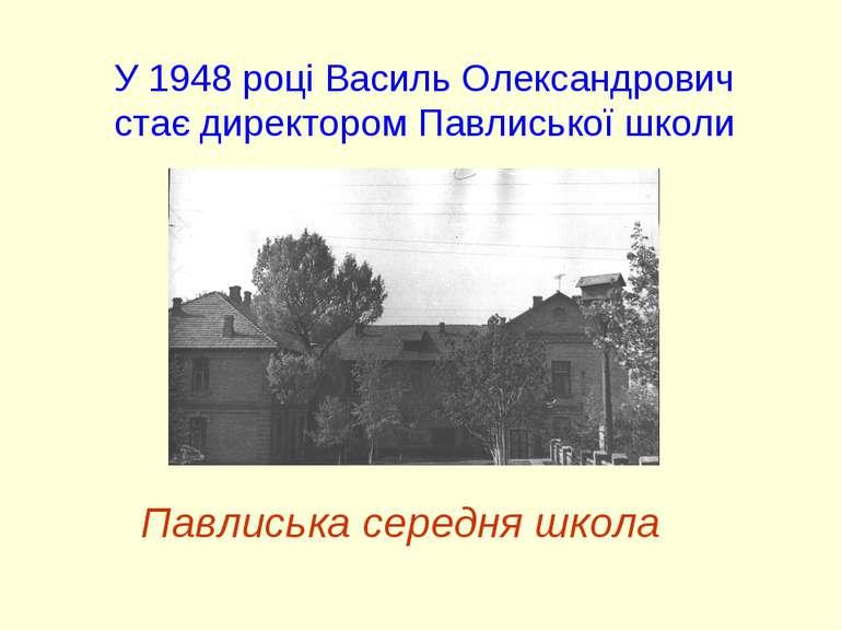 Павлиська середня школа У 1948 році Василь Олександрович стає директором Павл...