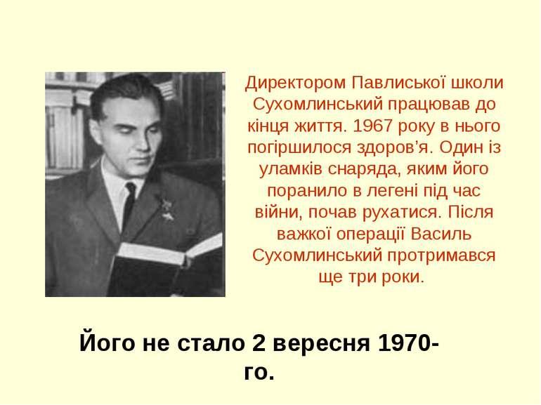 Директором Павлиської школи Сухомлинський працював до кінця життя. 1967 року ...