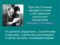 Ярослав Стельмах народився в Києві у сім'ї видатного українського письменника...