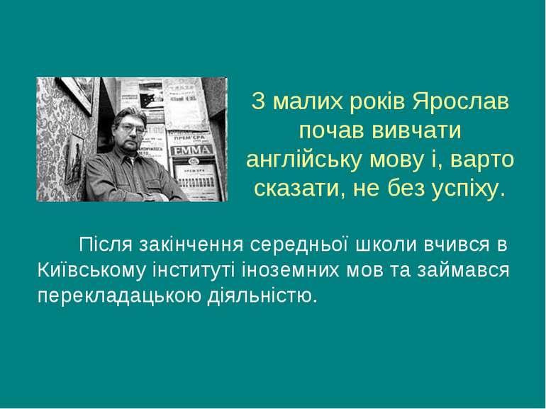 З малих років Ярослав почав вивчати англійську мову і, варто сказати, не без ...