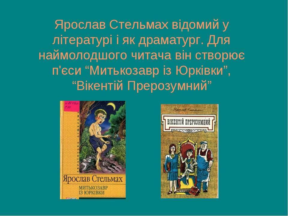 Ярослав Стельмах відомий у літературі і як драматург. Для наймолодшого читача...